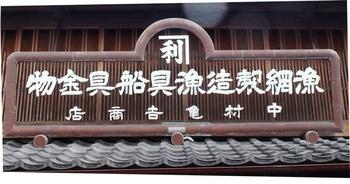 中村亀吉商店.JPG